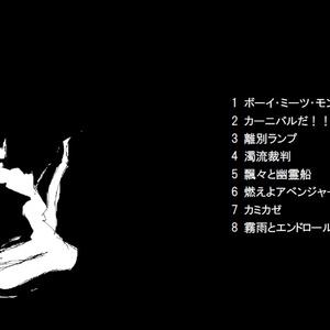 【オリジナルアルバム】ボーイ・ミーツ・モンスター(DL版)