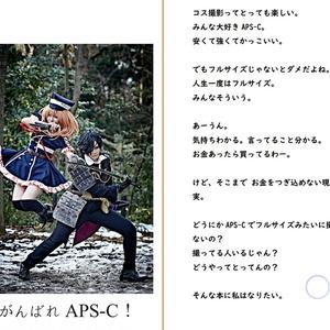頑張れ!APS-C!!(撮影技術本)
