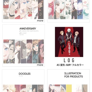 【LOG】