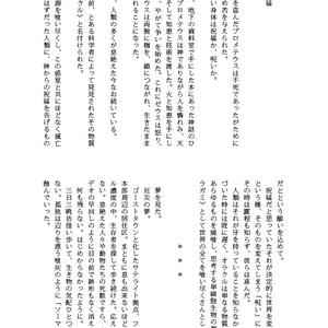 【C96】「死神の祝福」