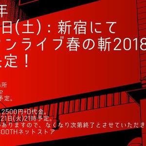 2.55ワンマンライブ「春の斬2018」ライブチケット
