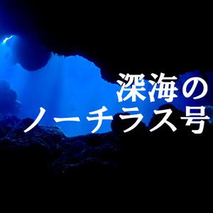 深海のノーチラス号