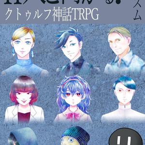 【PDF版】11人と何かいる!