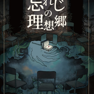【PDF版】忘れじの理想郷