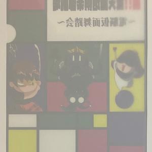 闘!!きてどちクリアファイル