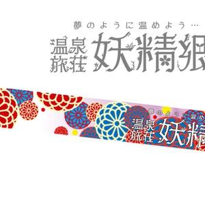 温泉旅荘妖精郷風(?)アクリルキーホルダー