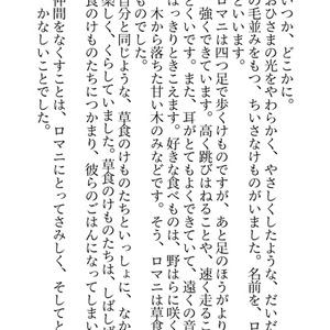 いつかどこかのけもののおはなし【FGO / マーロマ】