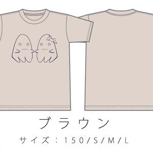 「天球のボンボヤジュ」ユネスコ Tシャツ (ブラウン)