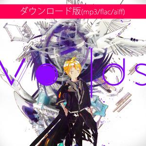 [DL版] Worlds/ワールズ