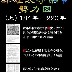 三国志 群雄太守県令勢力図(上)(匿名発送)