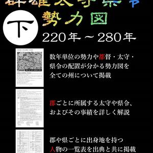 三国志 群雄太守県令勢力図(下)(通常発送)