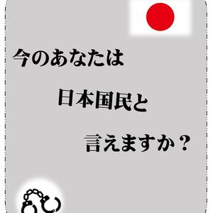 今のあなたは日本国民と言えますか?