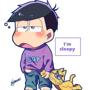 おねむ一松