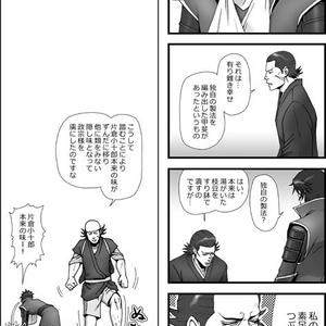 【ダウンロード版】戦国BASARA9