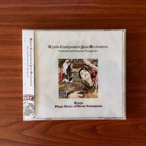 【最新】Hyojo: Plays Music of Shota Yamamoto / 京都コンポーザーズジャズオーケストラ 7th Album