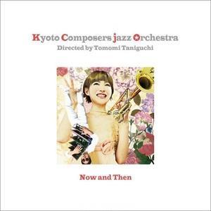 Now and Then / 京都コンポーザーズジャズオーケストラ 6th Album