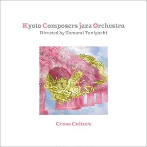 Cross Culture / 京都コンポーザーズジャズオーケストラ 2nd Album