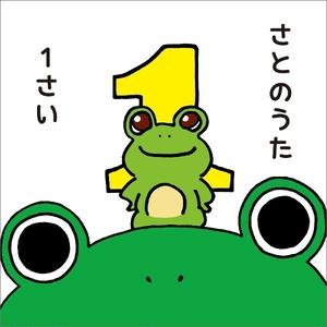 1さい / さとのうた (童謡ジャズ)