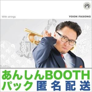 [匿名配送] With Strings / Yoon Fasong (ジャズ×弦楽四重奏)