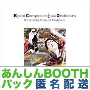 [匿名配送] Hyojo: Plays Music of Shota Yamamoto / 京都コンポーザーズジャズオーケストラ 7th Album