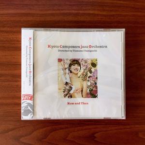 [匿名配送] Now and Then / 京都コンポーザーズジャズオーケストラ 6th Album
