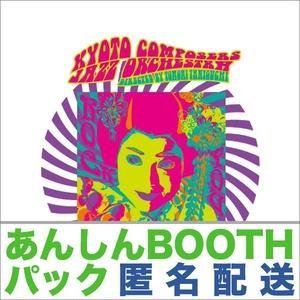 [匿名配送] Rock you / 京都コンポーザーズジャズオーケストラ 5th Album