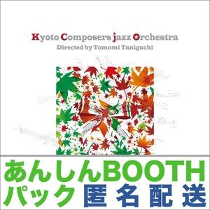 [匿名配送] Today's Line up / 京都コンポーザーズジャズオーケストラ 4th Album