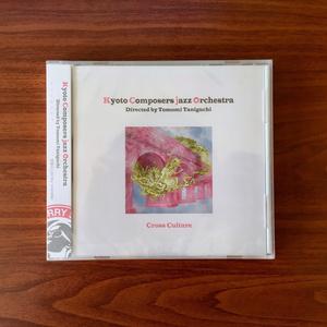 [匿名配送] Cross Culture / 京都コンポーザーズジャズオーケストラ 2nd Album