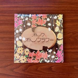 [匿名配送] オトノフラワー / オトノワ (ジャズ・クラシカルクロスオーバー)
