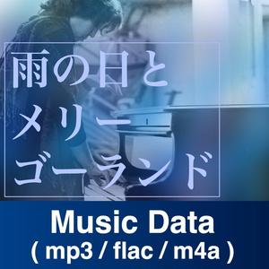 【DL販売】雨の日とメリーゴーランド (Jazz Trio)