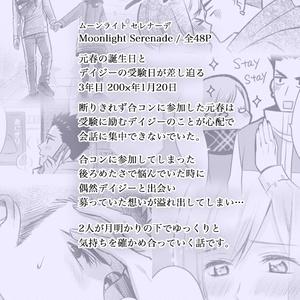 【ときメモGS2 真咲主】Moonlight Serenade【冊子のみ】