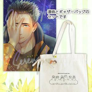 【ときメモGS2 真咲主】Moonlight Serenade【冊子+ギャザーバッグセット】