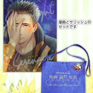 【ときメモGS2 真咲主】Moonlight Serenade【冊子+サコッシュセット】