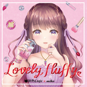 Lovely fluffy【CD版】