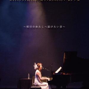 JUNKO TATEISHI BIRTHDAY ONEMAN LIVE DVD at 座・高円寺2 -明日の私へ届けたい音-