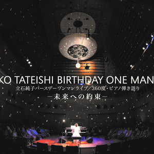 2019.7.7 JUNKO TATEISHI BIRTHDAY ONEMANLIVE-未来への約束-@TOKYO FM HALL【DVD】