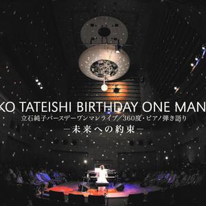 2019.7.7 JUNKO TATEISHI BIRTHDAY ONEMANLIVE-未来への約束-@TOKYO FM HALL【Blu-ray】