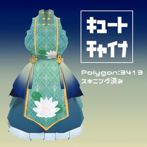 【3Dモデル】キュートチャイナ