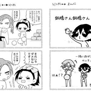 【合同誌】っぽんぽん!【悠銅】