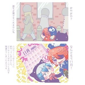 ハロ木場ちゃんとハロ成ちゃん【黒葦風味】