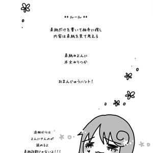 【合同誌】おまんじゅうハント【新箱】