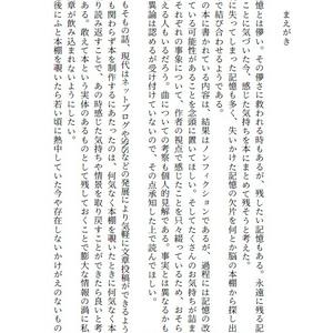【c97】田中美海本「静かの海で」