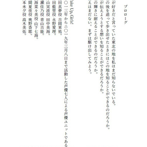 【c97】田中美海本「静かの海で」(DL版)