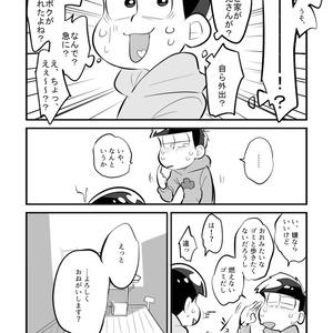 ちぐはぐデート攻略本【ノベルティ終了】