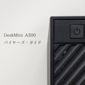 DeskMini A300 バイヤーズ・ガイド(PDF)