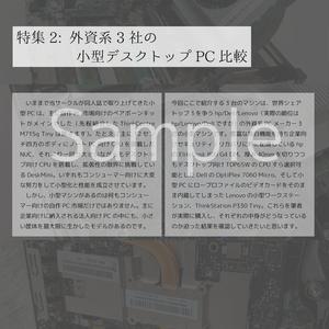 小型PCで遊ぶ 2019夏 PDF版(C96夏コミ新刊)