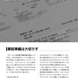 PCパーツの個人輸入 2019 冬編