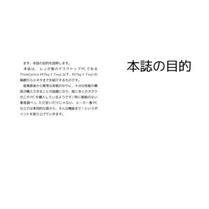 ThinkCentre M75q-1 Tiny バイヤーズ・ガイド