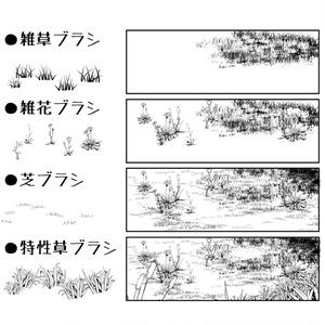 実践!草原雑草ブラシセット