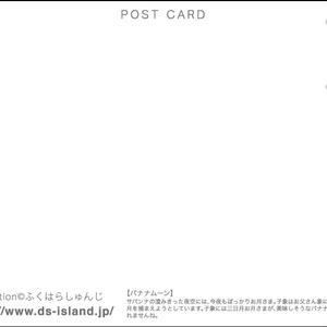 ポストカード009 バナナムーン